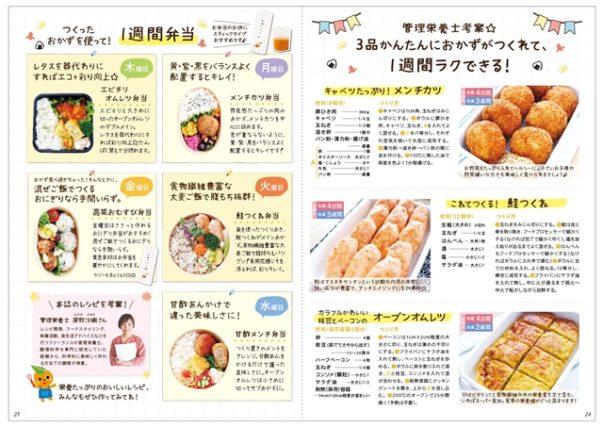 【サジージュース】フィネス様発行の会報誌でレシピ・コラムを掲載中