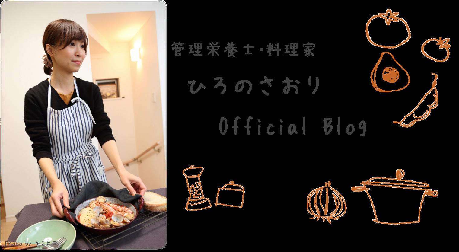 管理栄養士・料理家 廣野沙織(ひろのさおり)オフィシャルブログ