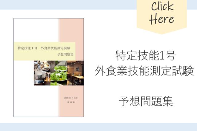 「特定技能1号 外食業技能測定試験 予想問題集」販売開始しました